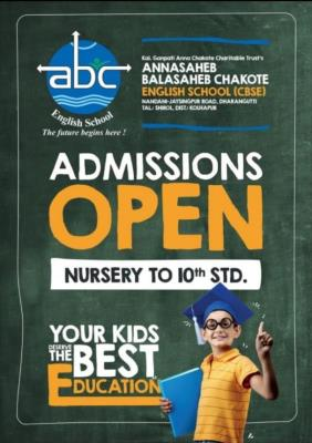 Admissions open for Academic year 2021 - 2022
